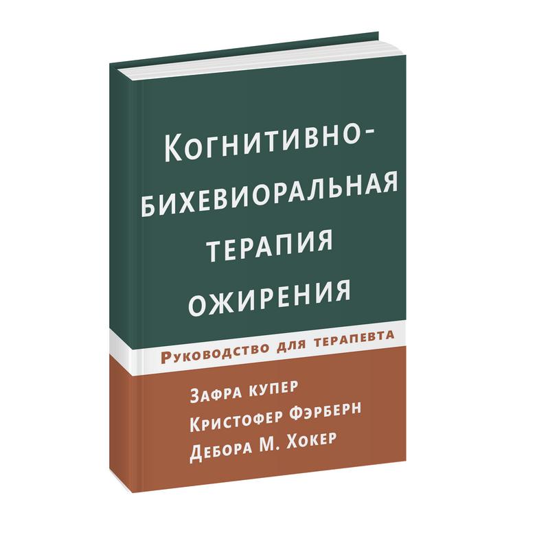 КОГНИТИВНО- БИХЕВИОРАЛЬНАЯ ТЕРАПИЯ ОЖИРЕНИЯ.3 (Копировать)