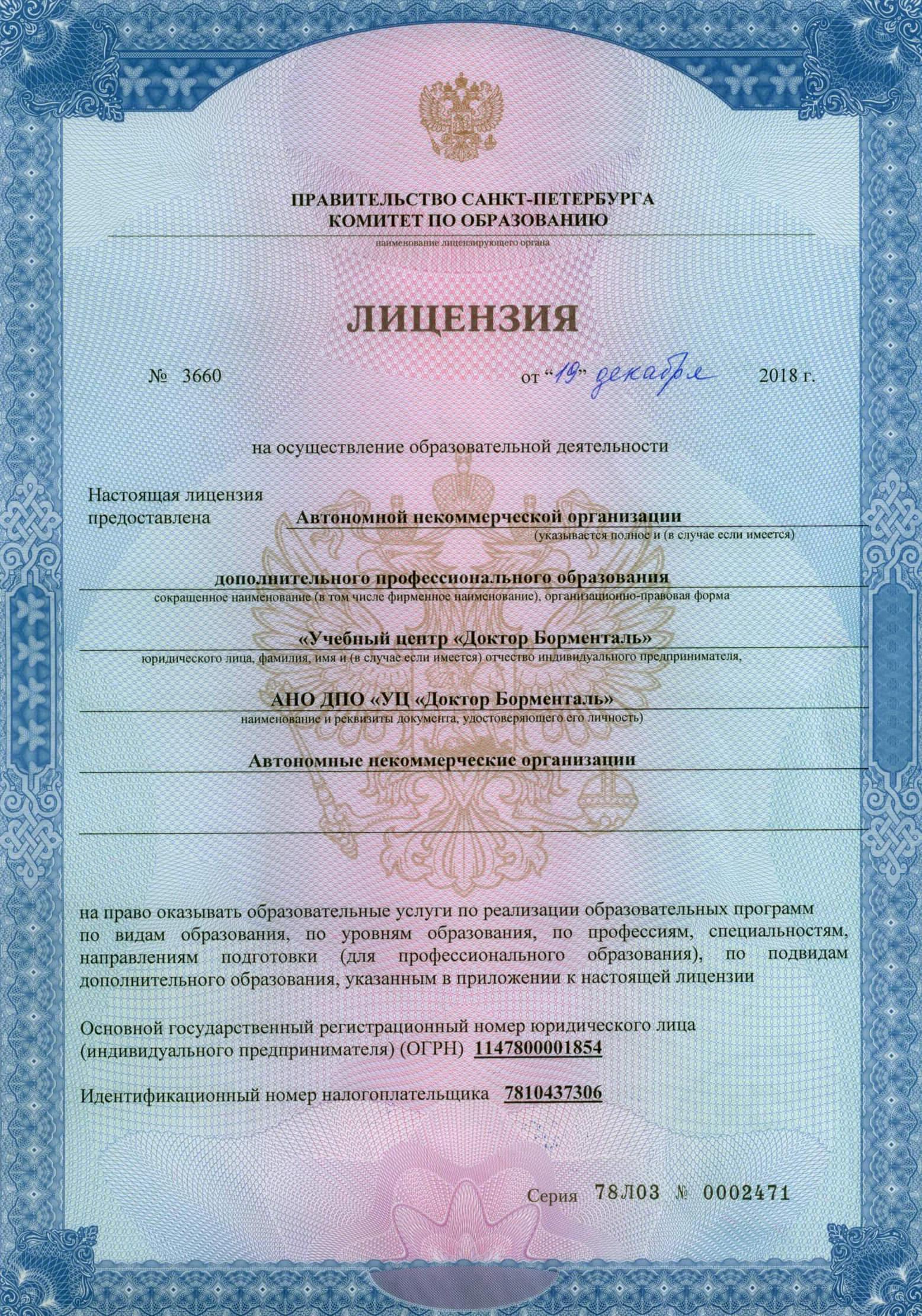 Лицензия учебного центра 1 (1)