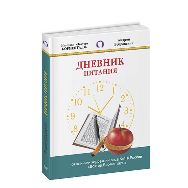 Борменталь Диета Дневник.